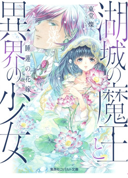 湖城の魔王と異界の少女 睡蓮の花嫁-電子書籍