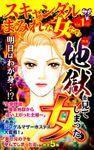 スキャンダルまみれな女たち【合冊版】Vol.1(スキャンダラス・レディース・シリーズ)