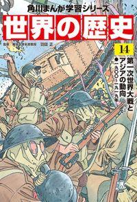 世界の歴史(14) 第一次世界大戦とアジアの動向 一九〇〇~一九一九年