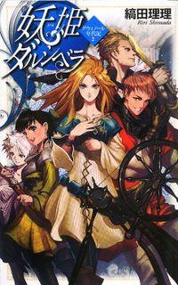 妖姫ダルシベラ グウィノール年代記2