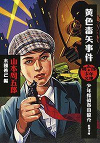 周五郎少年文庫 黄色毒矢事件―少年探偵春田龍介―(新潮文庫)