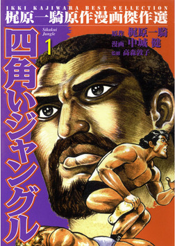 四角いジャングル1-電子書籍