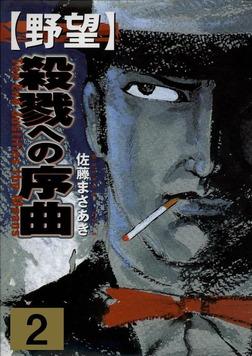 野望(2)-電子書籍