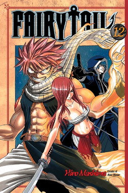 Fairy Tail 12-電子書籍