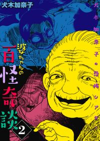犬木加奈子の恐怖シアター 婆ちゃんの百怪奇談 2