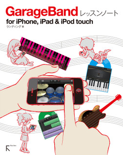 GarageBandレッスンノート for iPhone,iPad & iPod touch-電子書籍