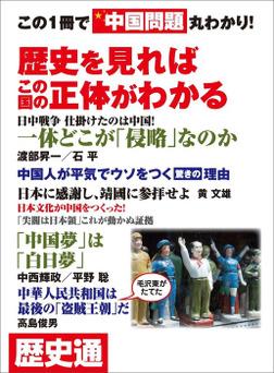 この1冊で中国問題丸わかり!―――歴史を見ればこの国の正体がわかる【歴史通増刊】-電子書籍