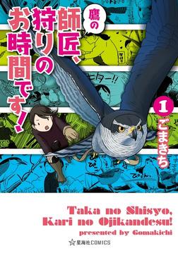 鷹の師匠、狩りのお時間です!(1)-電子書籍