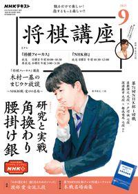 NHK 将棋講座 2021年9月号