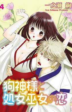 狗神様と処女巫女の恋4-電子書籍