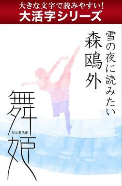 【大活字シリーズ】雪の夜に読みたい 森鴎外 舞姫-電子書籍