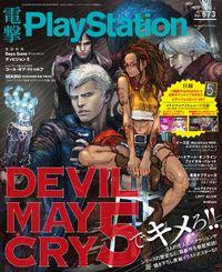 電撃PlayStation Vol.673 【プロダクトコード付き】