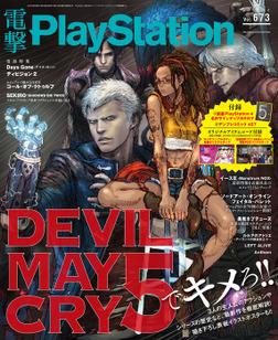 電撃PlayStation Vol.673 【プロダクトコード付き】-電子書籍
