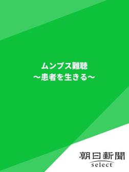 ムンプス難聴 ~患者を生きる~-電子書籍