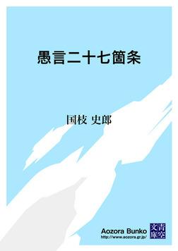 愚言二十七箇条-電子書籍