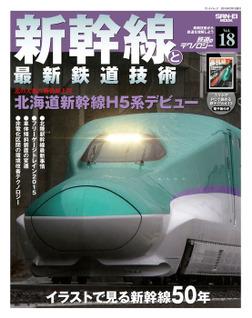 鉄道のテクノロジー Vol.18 新幹線と最新鉄道技術-電子書籍