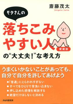 """モタさんの落ちこみやすい人の""""大丈夫!""""な考え方(愛蔵版)-電子書籍"""