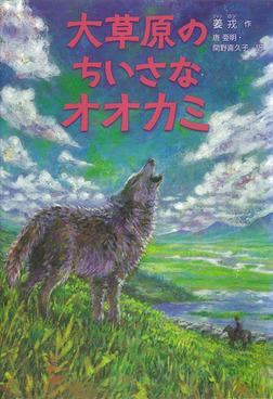 神なるオオカミ 小説版~大草原のちいさなオオカミ~-電子書籍