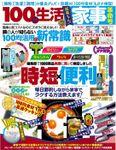 100均生活 Vol.2 家事革命号