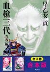 【合本版】血槍三代