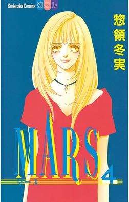MARS(4)-電子書籍