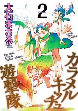 カラメルキッチュ遊撃隊 / 2-電子書籍
