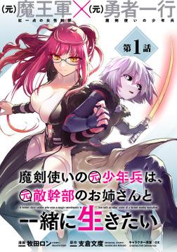魔剣使いの元少年兵は、元敵幹部のお姉さんと一緒に生きたい(単話版)第1話-電子書籍