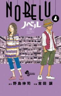 NOBELU-演-(4)