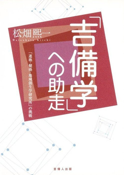「吉備学」への助走- 「連塾・健塾・地域創生学研究所」の挑戦--電子書籍