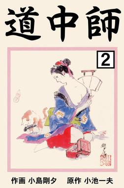 道中師2-電子書籍