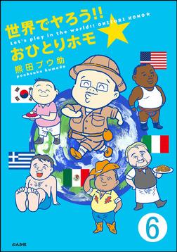 世界でヤろう!!おひとりホモ☆(分冊版) 【第6話】-電子書籍
