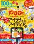 晋遊舎ムック 100均ファンmagazine!