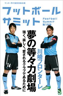 フットボールサミット第19回 川崎フロンターレ 夢の等々力劇場 強く、楽しく、愛されるクラブであるために-電子書籍