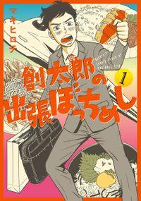 創太郎の出張ぼっちめし(バンチコミックス)