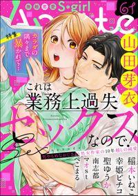 無敵恋愛S*girl Anetteカラダの隅々まで暴かれて… Vol.61