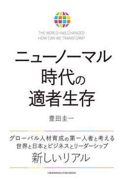ニューノーマル時代の適者生存-電子書籍