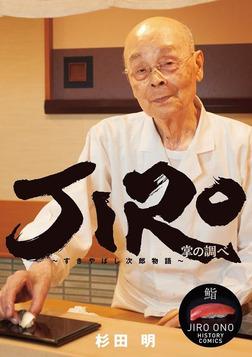 JIRO~すきやばし次郎物語-電子書籍