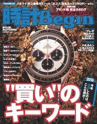 時計Begin 2016年秋号 vol.85