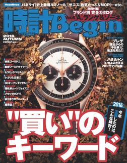 時計Begin 2016年秋号 vol.85-電子書籍