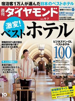 週刊ダイヤモンド 13年9月7日号-電子書籍