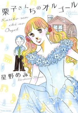 栗子さんちのオルゴール-電子書籍