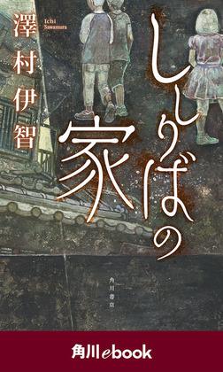 ししりばの家 (角川ebook)-電子書籍