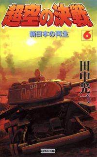 超空の決戦 (6)新日本の再生