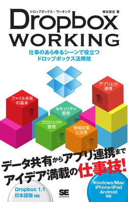 Dropbox WORKING-電子書籍