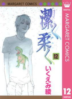 潔く柔く 12-電子書籍