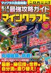 超人気ゲーム最強攻略ガイドVol.3