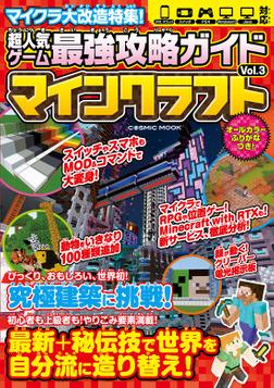 超人気ゲーム最強攻略ガイドVol.3-電子書籍