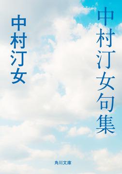 中村汀女句集-電子書籍