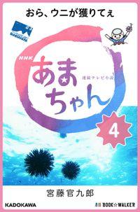 NHK連続テレビ小説 あまちゃん 4 おら、ウニが獲りてぇ