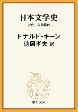 日本文学史 近代・現代篇四-電子書籍